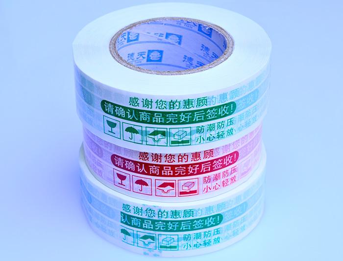 印刷封箱胶带