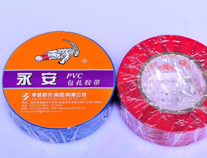 永安PVC包扎胶带