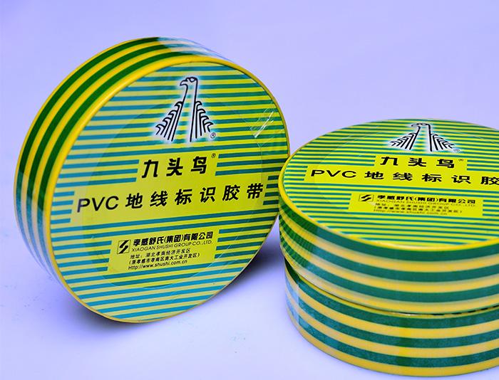 九头鸟PVC地线标识胶带